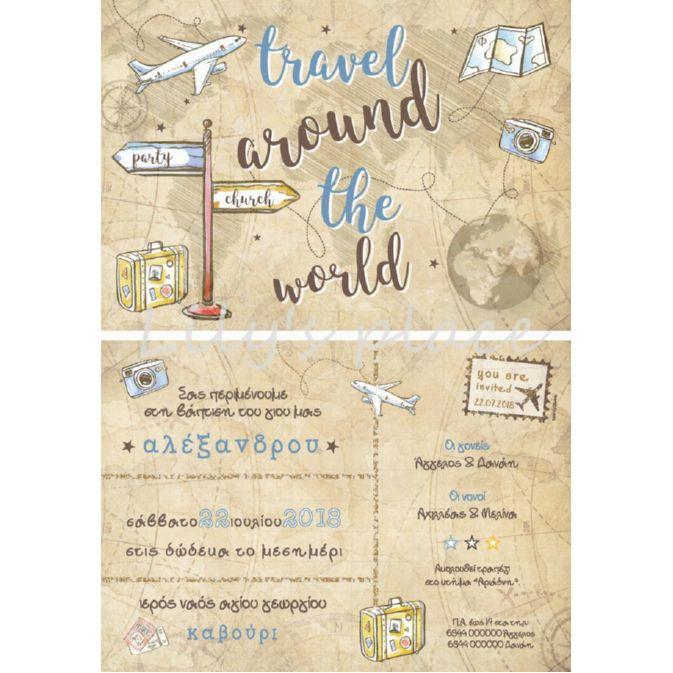 Προσκλητήριο βάπτισης card postal με θέμα ταξίδι
