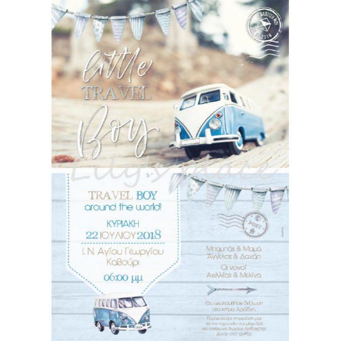 Προσκλητήριο βάπτισης card postal με θέμα το ταξίδι