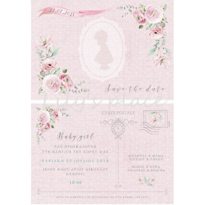 Προσκλητήριο βάπτισης card postal με κοριτσάκι
