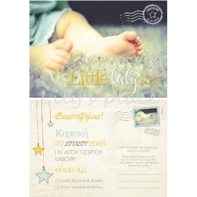 Προσκλητήριο βάπτισης card postal με πατουσάκια