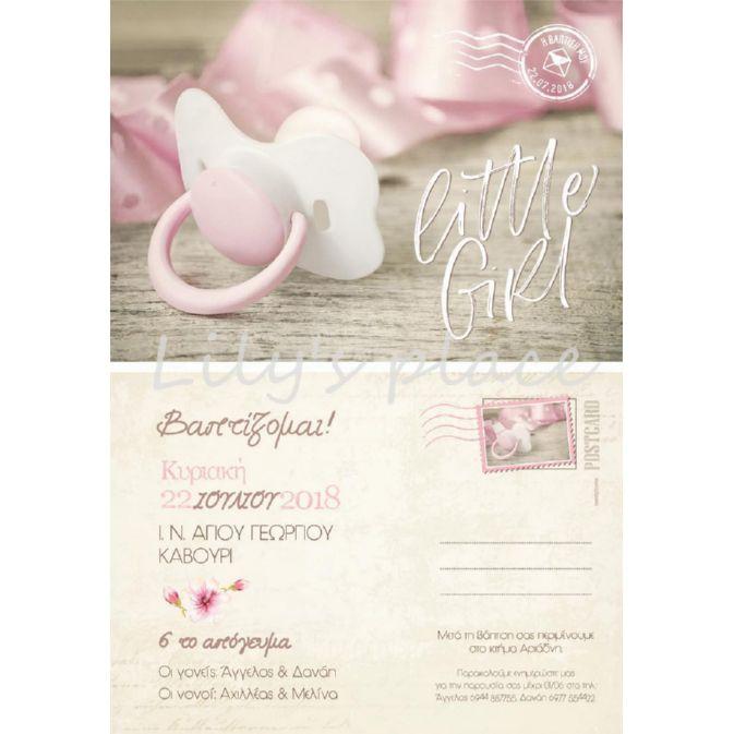 Προσκλητήριο βάπτισης card postal με πιπίλα