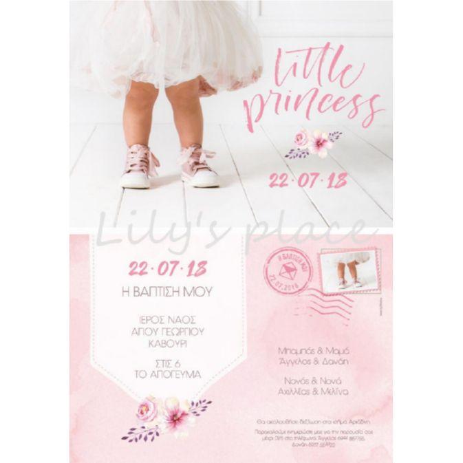 Προσκλητήριο βάπτισης cardpostal little princess