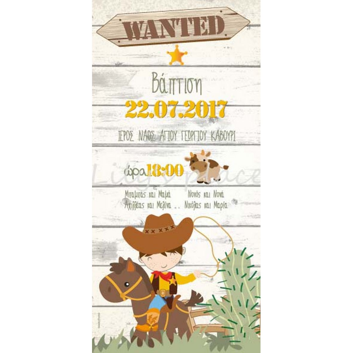 Προσκλητήριο βάπτισης με cowboy