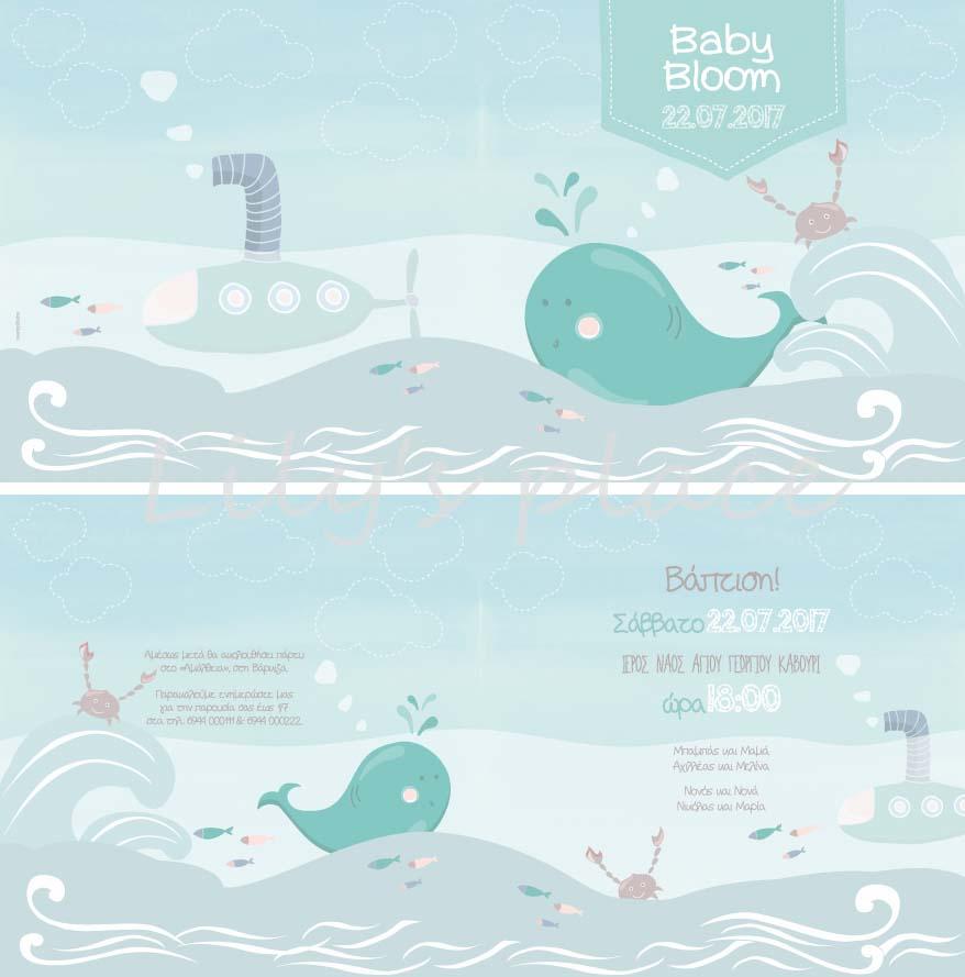 Προσκλητήριο βάπτισης με θάλασσα