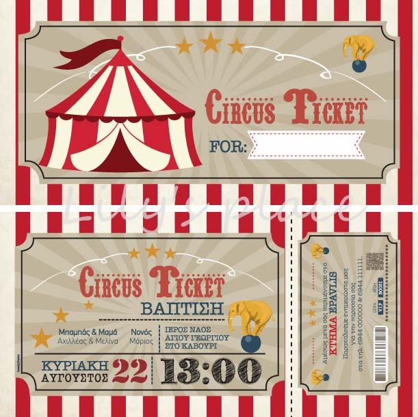 Προσκλητήριο βάπτισης με θέμα το τσίρκο