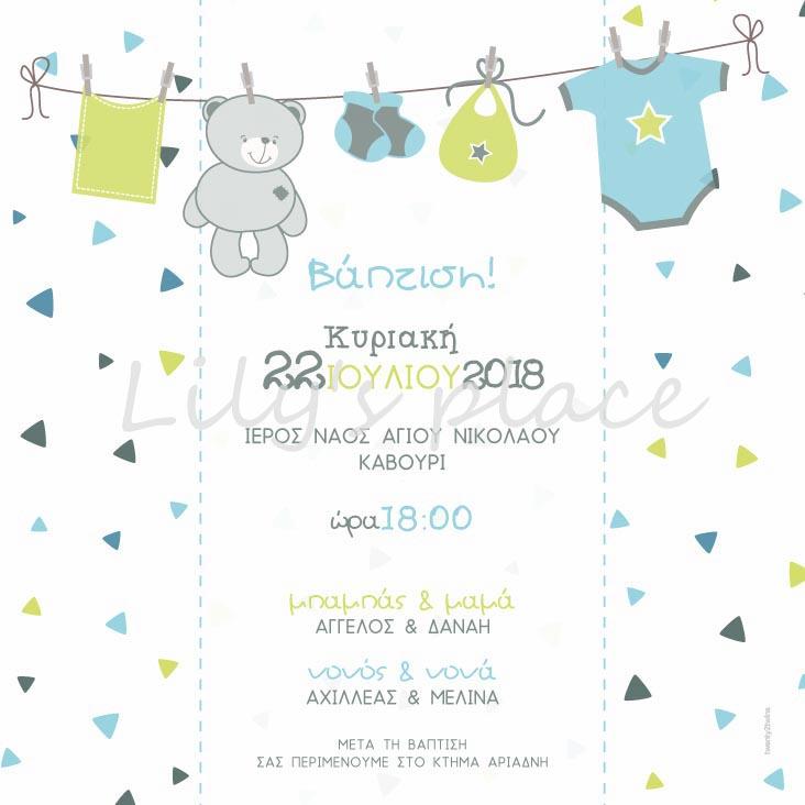 Προσκλητήριο βάπτισης με αρκουδάκι για αγόρι