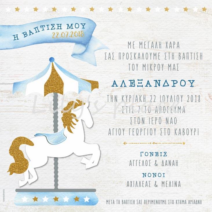 Προσκλητήριο βάπτισης με θέμα το carousel