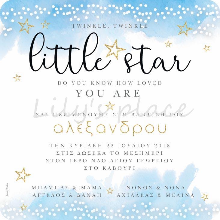 Προσκλητήριο βάπτισης αστέρι