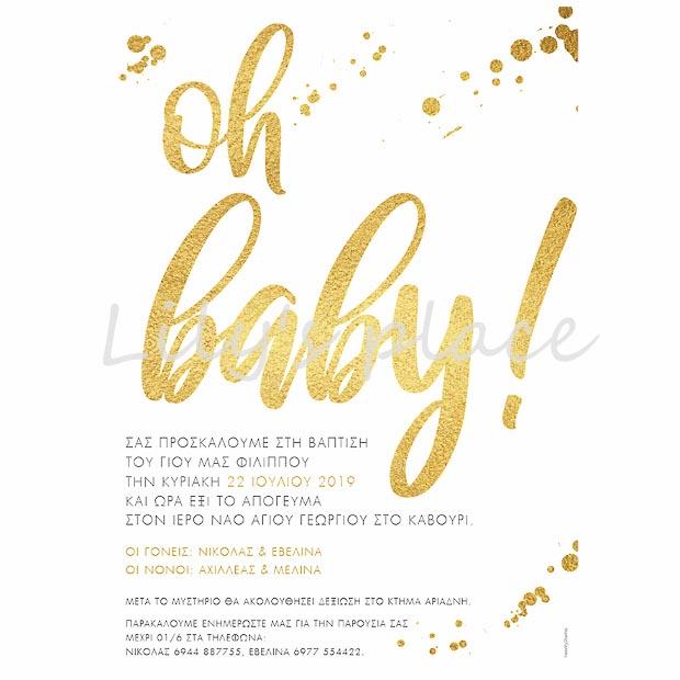 Προσκλητήριο βάπτισης oh baby Twenty2twins
