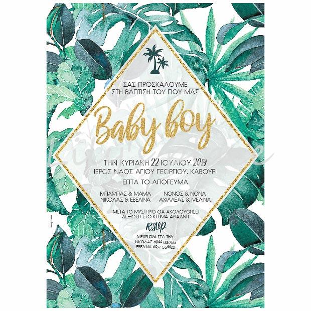 Προσκλητήριο βάπτισης baby boy Twenty2twins