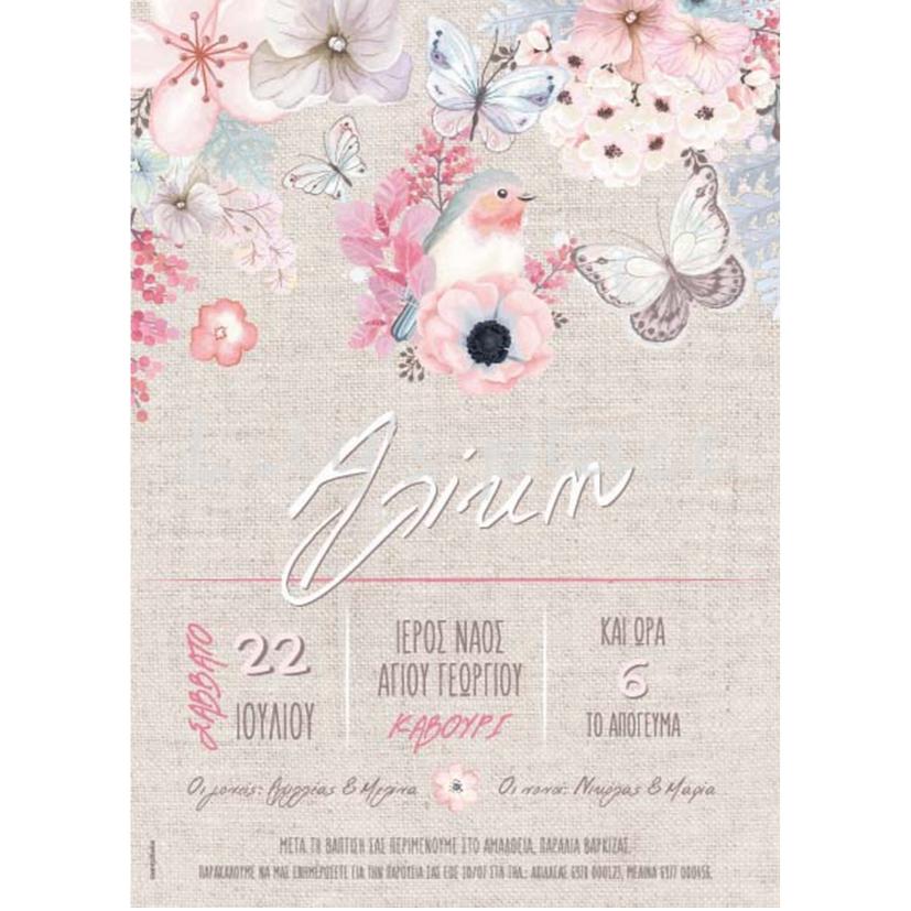 Προσκλητήριο βάπτισης με λουλούδια
