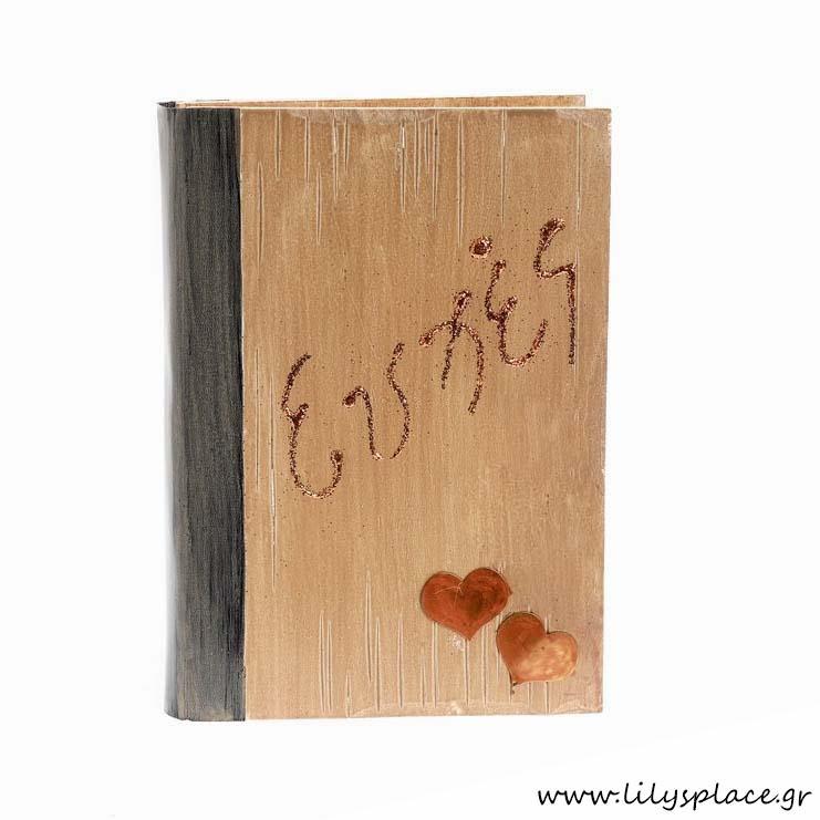 Ευχολόγιο βιβλίο ξύλινο με καρδιές