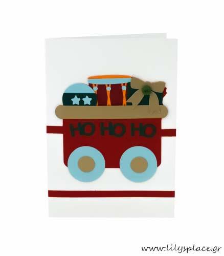 Κάρτα ευχών Χριστουγεννιάτικη με θέμα το τρενάκι