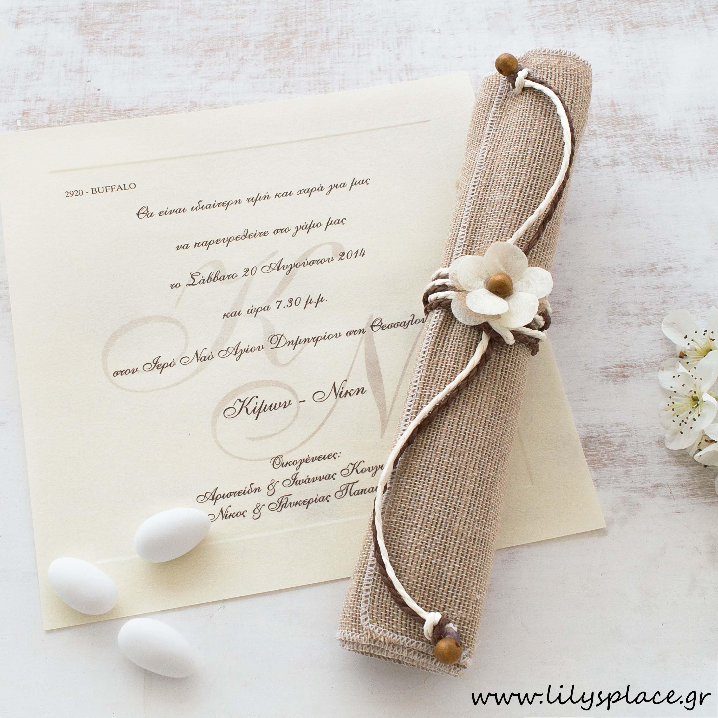 Μπομπονιέρα γάμου υφασμάτινη με λουλούδι