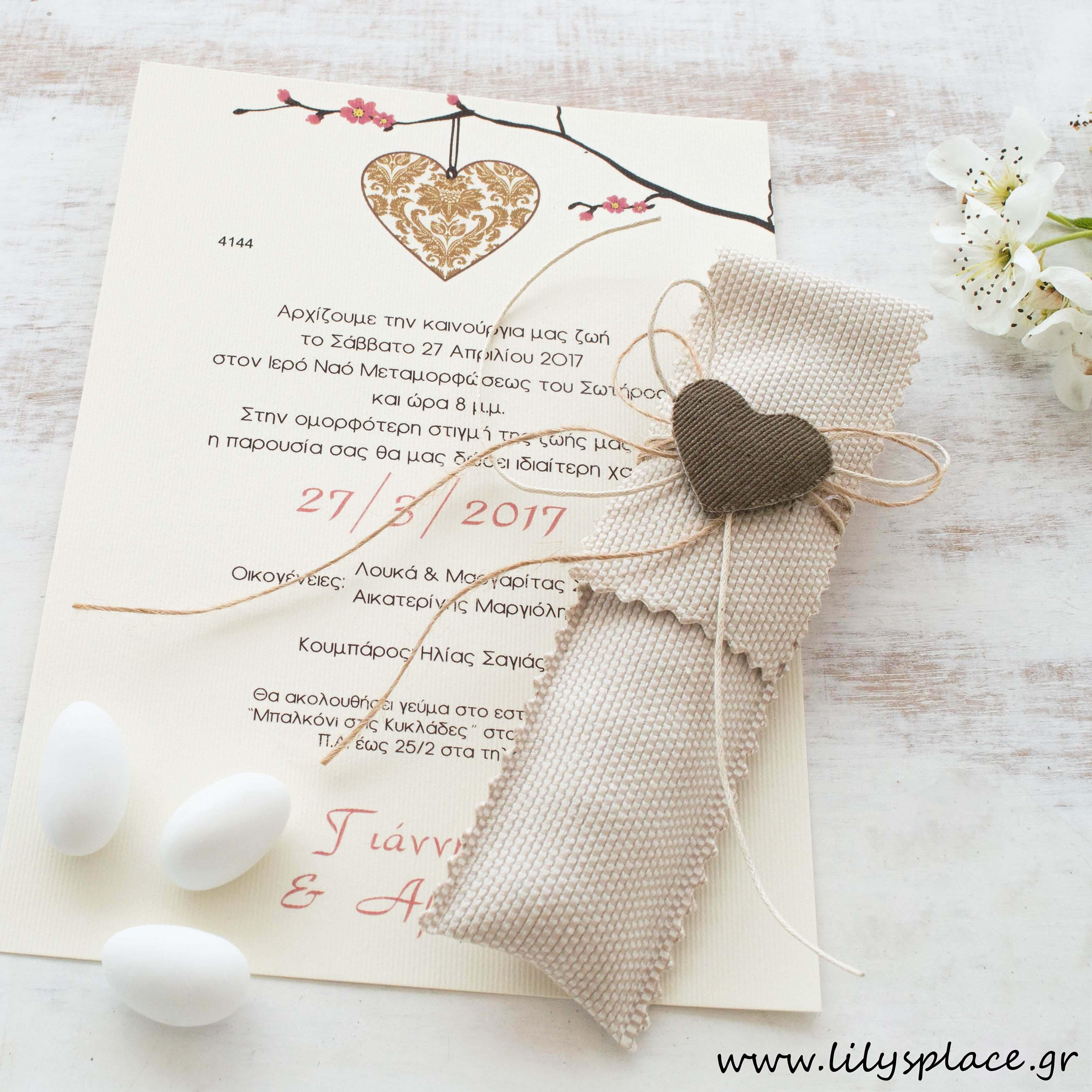 Μπομπονιέρα γάμου υφασμάτινη με καρδούλα