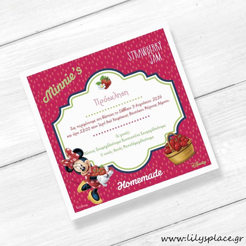Προσκλητήριο βάπτισης Disney Minnie φραουλίτσα