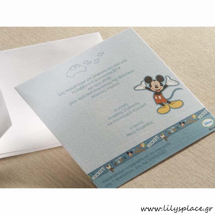 Προσκλητήριο βάπτισης Disney Mickey mouse