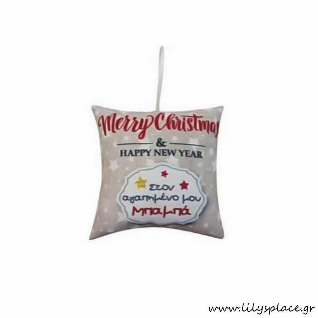 Χριστουγεννιάτικο μαξιλαράκι με εκτύπωση