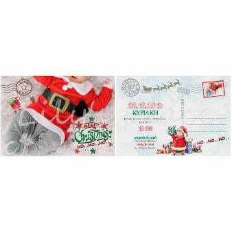 Χριστουγεννιάτικο προσκλητήριο βάπτισης card postal