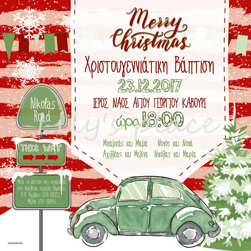 Χριστουγεννιάτικο προσκλητήριο βάπτισης με αυτοκίνητο