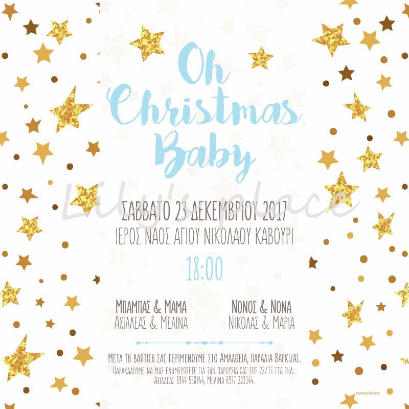 Χριστουγεννιάτικο προσκλητήριο βάπτισης με αστέρια