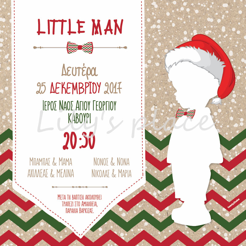 Χριστουγεννιάτικο προσκλητήριο βάπτισης little man