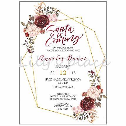 dd9b5b84d56d Χριστουγεννιάτικο προσκλητήριο γάμου με λουλούδια