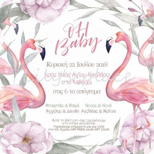 Προσκλητήριο βάπτισης με θέμα Flamingo twenty2twins