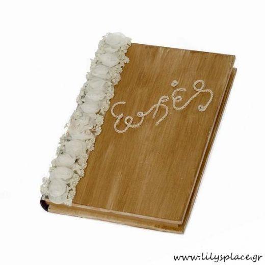Ευχολόγιο βιβλίο ξύλινο με τριαντάφυλλα