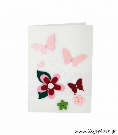 Κάρτα ευχών με πεταλουδίτσες