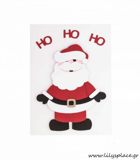 Κάρτα ευχών Χριστουγεννιάτικη με τον άγιο Βασίλη