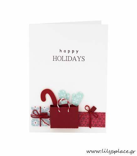Κάρτα ευχών Χριστουγεννιάτικη με δωράκια