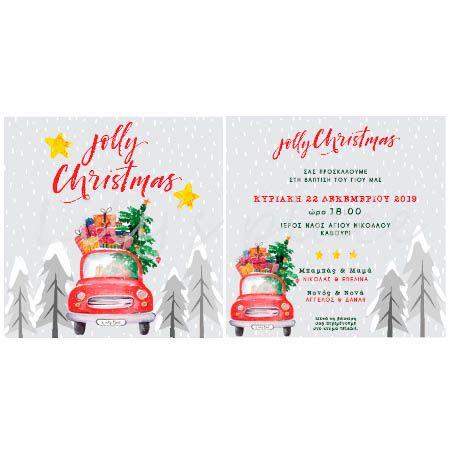 Χριστουγεννιάτικο προσκλητήριο βάπτισης με αυτοκίνητο και δώρα