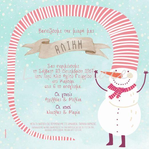 Χριστουγεννιάτικο προσκλητήριο βάπτισης με χιονάθρωπο