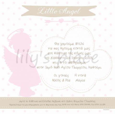 Προσκλητήριο βάπτισης little angel