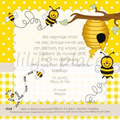 Προσκλητήριο βάπτισης με μέλισσα