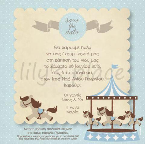 Προσκλητήριο βάπτισης με θέμα carousel