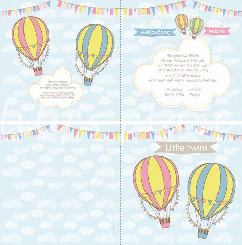 Προσκλητήριο βάπτισης για δίδυμα με αερόστατο