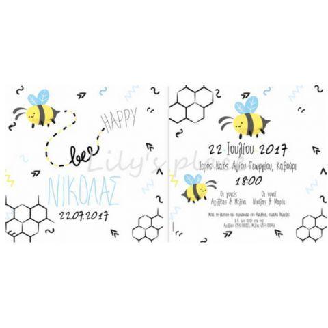 Προσκλητήριο βάπτισης με μελισσούλα