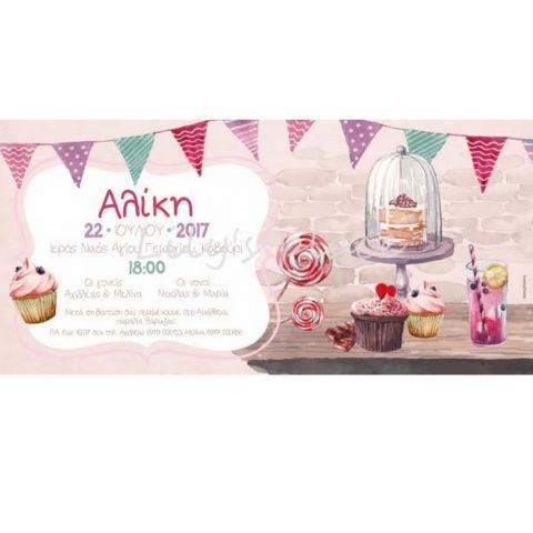 Προσκλητήριο βάπτισης με cupcake