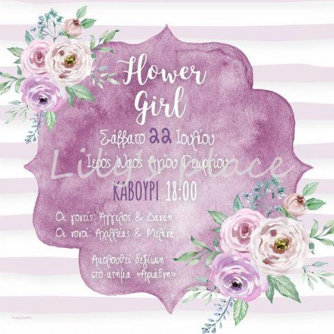 Προσκλητήριο βάπτισης με λουλούδια twenty2twins