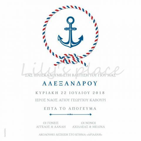 Προσκλητήριο βάπτισης με θέμα ναυτικό
