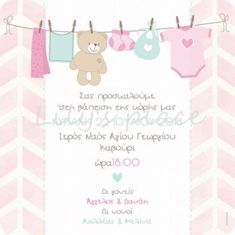 Προσκλητήριο βάπτισης με αρκουδάκι για κορίτσι