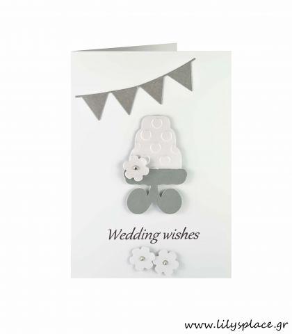 Κάρτα ευχών με τούρτα